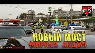 Мирная акция на новом мосту 23.10