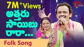 Attaru Saibo Raaraa | Popular Telangana Folk Songs | Jadala Ramesh | Telugu Folk Songs | TeluguOne