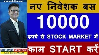 नए निवेशक बस 10000 रूपये से STOCK MARKET में काम START करें