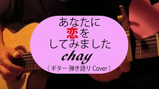 あなたに恋をしてみました / chay 作詞:chay、いしわたり淳治 作曲・編...