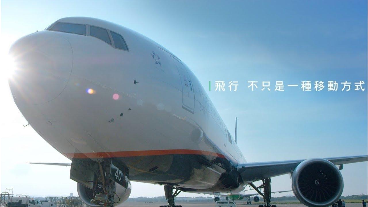 2018 EVA Air長榮航空公司簡介 (繁體中文) - YouTube