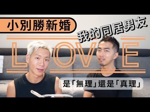 Download 小別勝新婚,是「無理」還是「真理」?|我與我的台灣男友