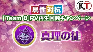 Team 8参戦!ゲーム『AKB48の野望』属性別PV・真理の徒(ともがら)