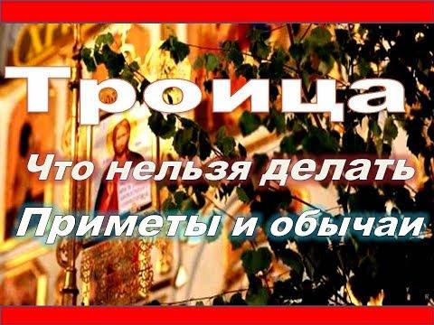 Праздник ТРОИЦА. Что Надо Делать в этот День и Что Делать НЕЛЬЗЯ. Обычаи и традиции на Троицу .