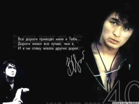Виктор Цой - Группа крови (english version)