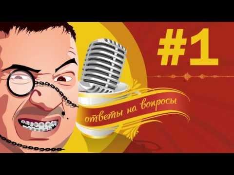 Mr. Мармок | Ответы на вопросы #1