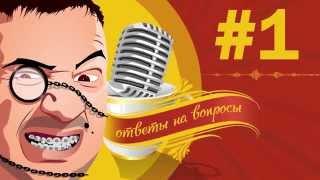 Mr. Мармок | Відповіді на питання #1