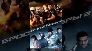 G.I. Joe: Бросок кобры 2 (с субтитрами)