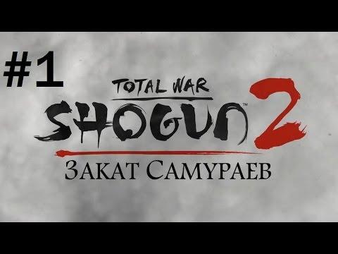 Total War Shogun 2 1 серия Дом Датэ Масамунэ