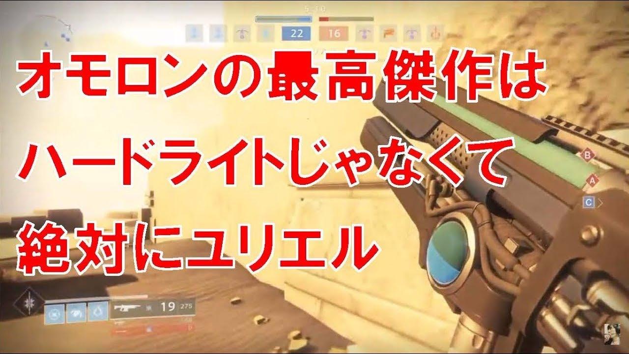 デスティニー2】Destiny2 実況 おれの日刊11月9日 ユリエルの贈り物 ...
