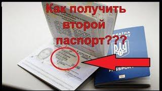 Как заказать загран паспорт в Украине онлайн