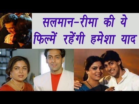 Reema Lagoo and Salman Khan BEST films TOGETHER | FilmiBeat