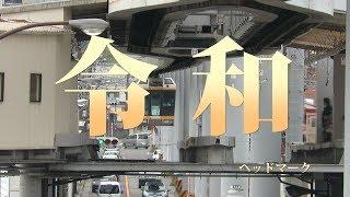 湘南モノレール・令和初日(Shonan Monorail)