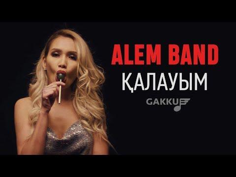 Alem Band - Қалауым