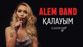 �������� ���� Alem Band - Қалауым ������
