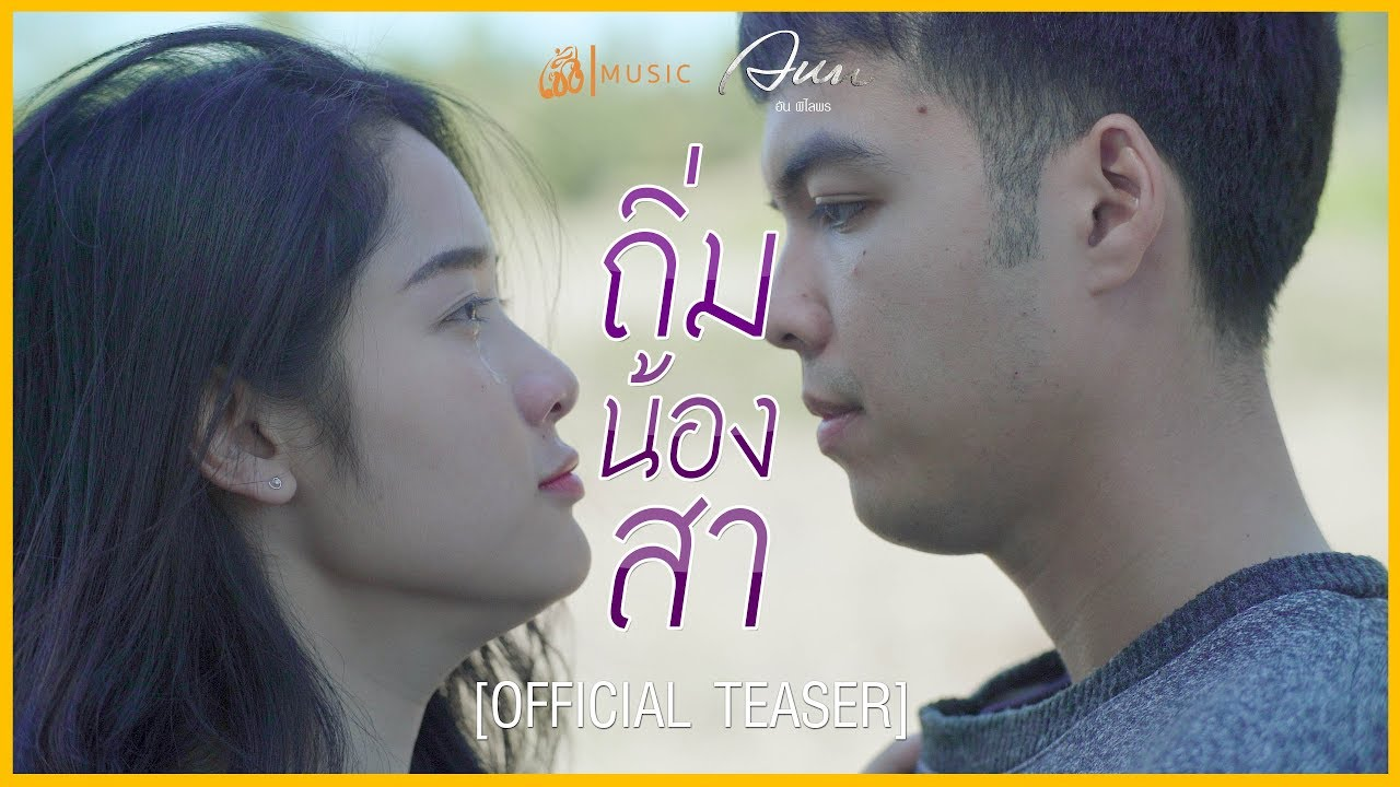 (official teaser) ถิ่มน้องสา - อัน พิไลพร : เซิ้ง l MUSiC