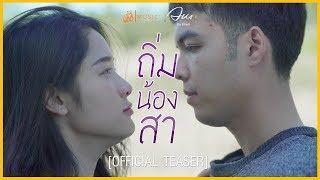 official-teaser-ถิ่มน้องสา-อัน-พิไลพร-เซิ้ง-l-music