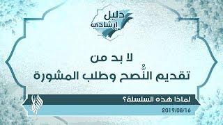لا بد من تقديم النصح وطلب المشورة - د.محمد خير الشعال