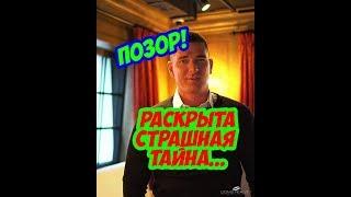 Дом 2 Новости (19 ноября 2017)