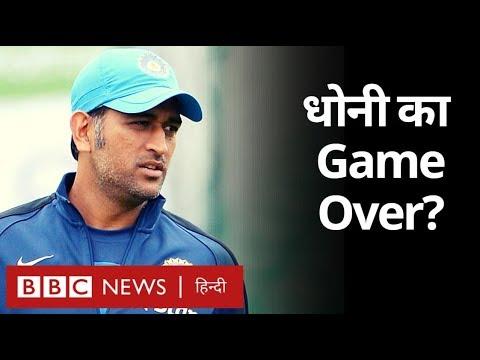 Mahendra Singh Dhoni क्या अब कभी नहीं खेल पाएंगे? (BBC Hindi)