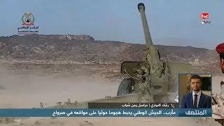 مأرب .. الجيش الوطني يحبط هجوما حوثيا على مواقعه في صرواح