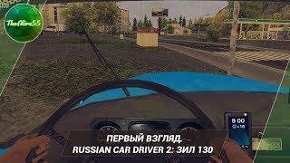 ПЕРВЫЙ ВЗГЛЯД RUSS AN CAR DR VER 2 ЗИЛ 130 ЛУЧШЕ ETS 2
