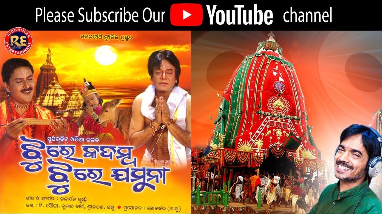 Jhure Kadamba Jhure Jamuna II Kumar Bapi II Jaganath Bhajan