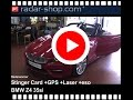 Radarwarner Stinger Card im BMW Z4 35Si