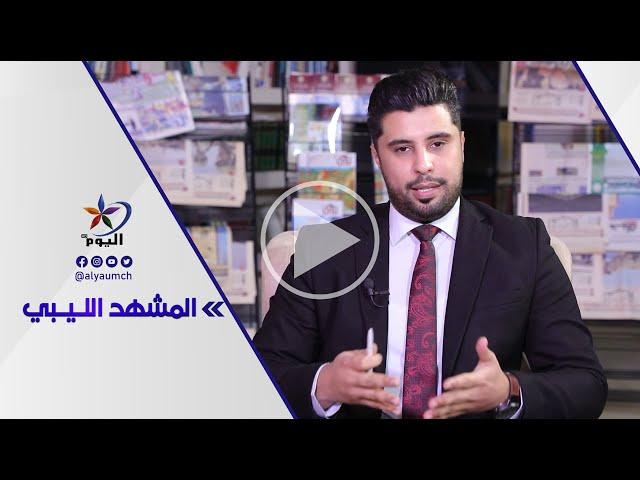 المشهد الليبي | #قناة_اليوم 17-01-2021