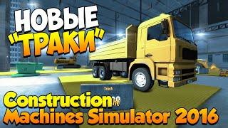 Construction Machines Simulator 2016. Часть 2 | Новые покупки!