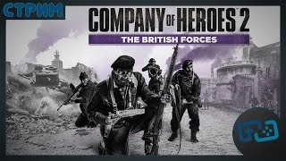 Company of Heroes 2: The British Forces (Британцы, стрим)