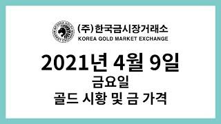 [한국금시장거래소] 2021년 4월 9일 골드 시황, …