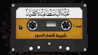 شريط قصار السور المشهور كامل |  الشيخ عبد الباسط عبد الصمد  صوت من الجنة | الجزء الأول