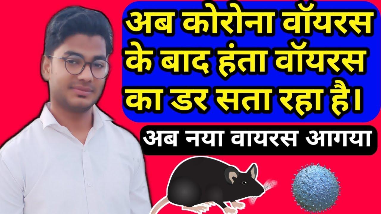 Hanta Virus Kya hai. Symptoms of Hanta Virus & Treatment in hindi ...