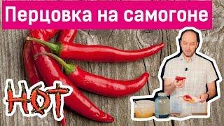 Рецепт перцовки из самогона в домашних условиях