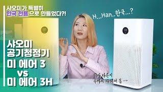 샤오미 최신 공기청정기 미 에어3H, 미 에어3랑 뭐가 다르지?