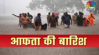 Kerala, Karnataka, Maharashtra, Gujarat, MP में भारी बाढ़ | Awaaz Samachar