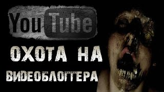 СТРАШИЛКИ НА НОЧЬ - Охота на видеоблоггера на YouTube
