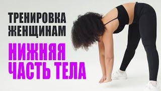 Тренировка на нижнюю часть тела для женщин