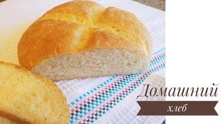Вкусный домашний хлеб без хлебопечки / Хлеб в духовке