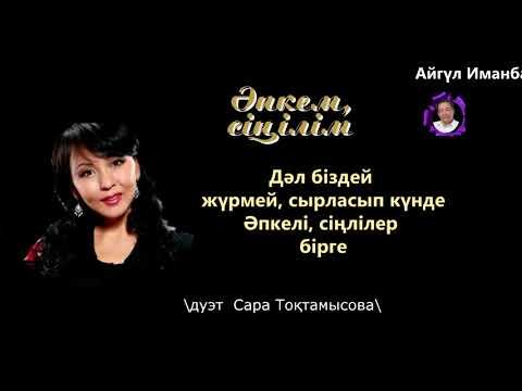 Айгүл Иманбаева - Әпкем, сіңілім