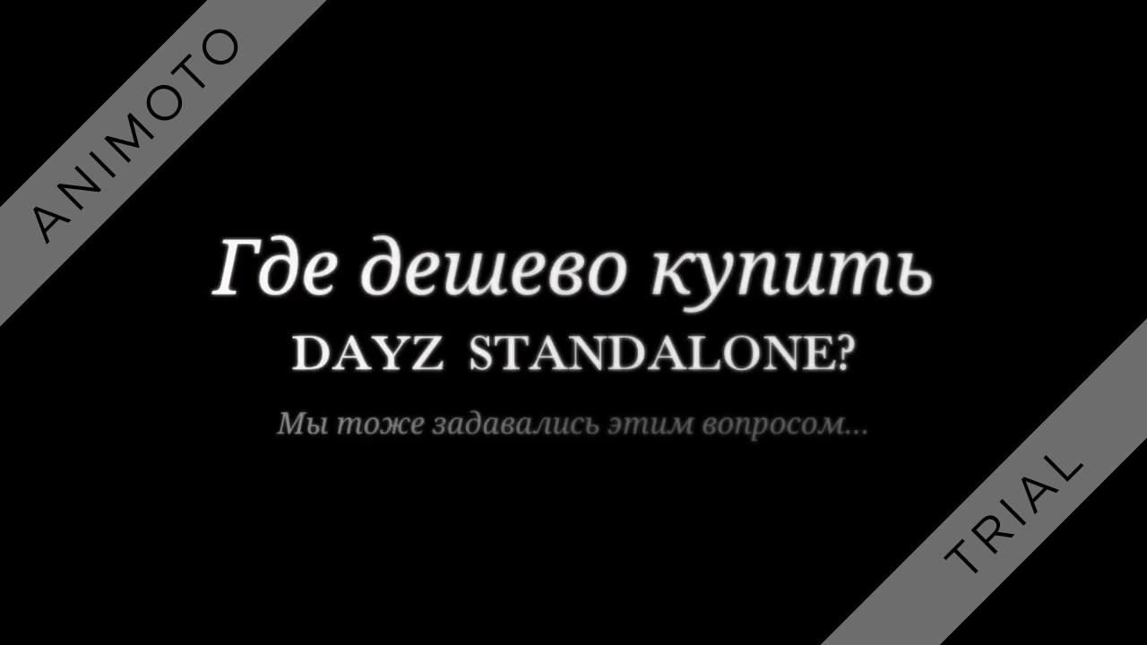 DayZ Standalone - Они кусаются #2 - YouTube