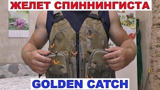 жилет Спиннингиста Golden Catch.Разгрузка для рыбалки.#Рыбалка