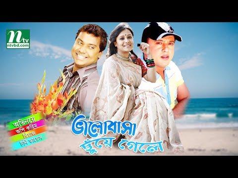 Romantic Bangla Natok Valobasha Chuye Gele l Aupee Karim, Reaz, Tony Dayes l  Drama & Telefilm