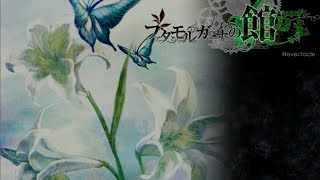 Giselle ファタモルガーナの館 ―The house in Fata morgana―