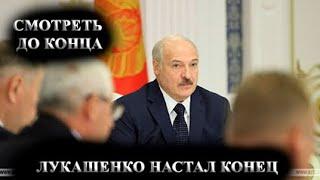 Последние Новости Белоруссии 02.09