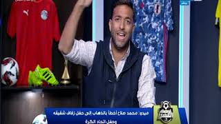 ميدو يهاجم محمد صلاح بسبب ذهابه لفرح أخوه في هذا التوقيت