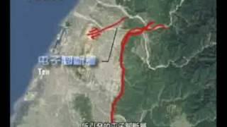 台灣的脈動~台灣921大地震發生原因 1/3