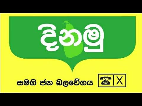 දිනමු- -dinamu- -sajith-premadasa- -sjb- -samagi-jana-balawegaya