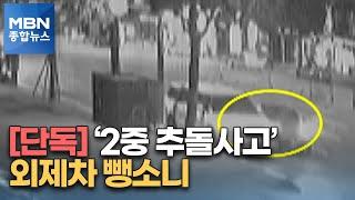 [단독] 교통사고 내고 '외제차 뺑소니'…경찰 추적 중…